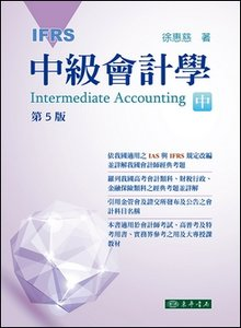 中級會計學 (中冊), 5/e (IFRS)-cover