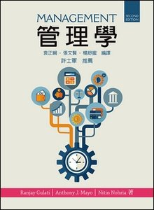 管理學, 2/e (Gulati: Management Intgrated Aporch, 2/e)-cover