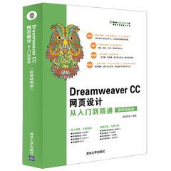 Dreamweaver CC網頁設計從入門到精通(微課精編版)-cover
