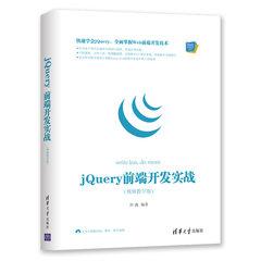 jQuery 前端開發實戰(視頻教學版)-cover
