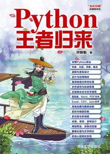 Python 王者歸來-cover