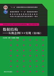 數據結構——從概念到C++實現(第3版)-cover