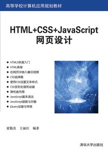 HTML+CSS+JavaScript網頁設計-cover