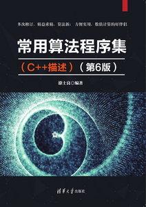 常用算法程序集 (C++ 描述), 6/e-cover