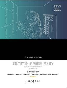 虛擬現實——理論、技術、開發與應用-cover