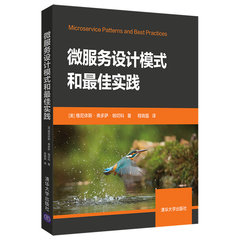微服務設計模式和最佳實踐 (Microservice Patterns and Best Practices)-cover