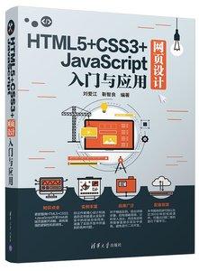 HTML5+CSS3+JavaScript網頁設計入門與應用-cover