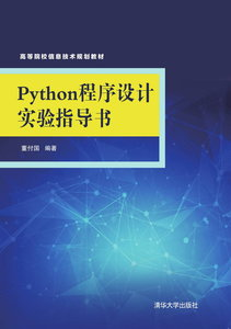 Python 程序設計實驗指導書-cover