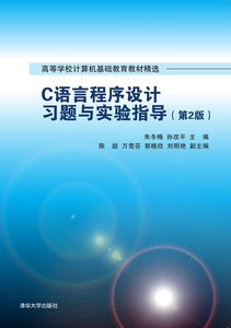 C語言程序設計習題與實驗指導, 2/e-cover