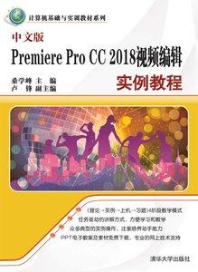 中文版Premiere Pro CC 2018視頻編輯實例教程-cover