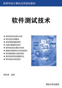 軟件測試技術-cover