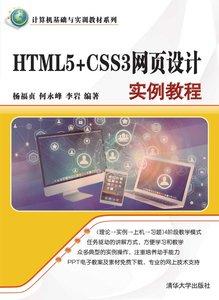 HTML5+CSS3 網頁設計實例教程-cover