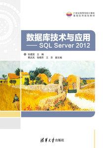 數據庫技術與應用——SQL Server 2012-cover