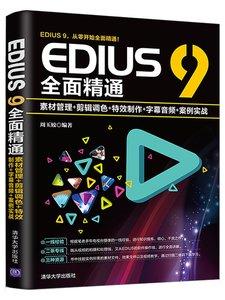 EDIUS 9 全面精通:素材管理+剪輯調色+特效製作+字幕音頻+案例實戰-cover