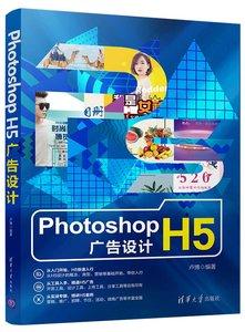 Photoshop H5廣告設計-cover