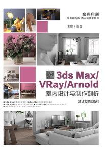 突破平面3ds Max/VRay/Arnold室內設計與製作剖析-cover