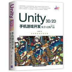 Unity 3D\2D 手機游戲開發:從學習到產品, 4/e-cover