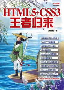 HTML5 + CSS3 王者歸來-cover