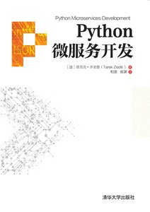 Python 微服務開發 (Python Microservices Development)-cover