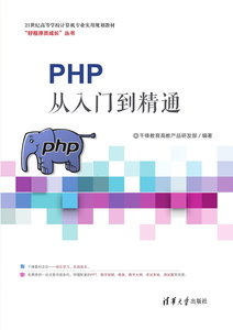 PHP從入門到精通-cover