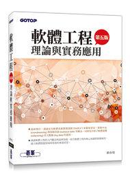 軟體工程理論與實務應用, 5/e-cover