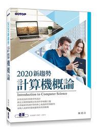 2020 新趨勢計算機概論-cover