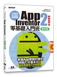 手機應用程式設計超簡單--App Inventor 2零基礎入門班(中文介面第四版)(附入門影音/範例)-cover