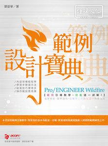 Pro/ENGINEER Wildfire 範例設計寶典 (舊名: 看圖例學 Pro/Engineer Wildfire 範例錦囊)-cover
