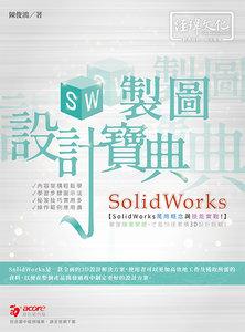 SolidWorks 製圖設計寶典 (舊名: 精通 SolidWorks 2013 電腦輔助設計─基礎入門篇)-cover