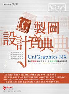 UniGraphics NX 製圖設計寶典 (舊名: UniGraphics NX6 實戰演練)-cover