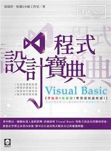 Visual Basic 程式設計寶典 (舊名: Visual Basic 2008 完美的演繹)