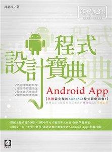 Android App 程式設計寶典 (原名: Android 4.x App 程式設計範例精選)-cover