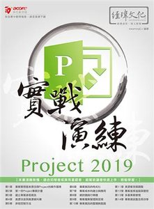 Project 2019 實戰演練-cover