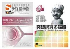 電腦軍師 : 簡易 PhotoImpact入門多媒體電子書含突破網頁多媒體 (附VCD) -cover