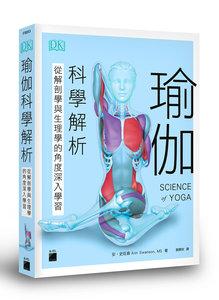 瑜伽科學解析 - 從解剖學與生理學的角度深入學習-cover