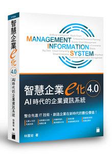 智慧企業 e 化 4.0 - AI 時代的企業資訊系統-cover