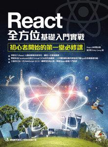React 全方位基礎入門實戰 -- 初心者開始的第一堂必修課 (舊名: ReactJS 零基礎開發入門)-cover