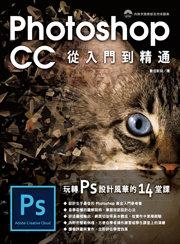 Photoshop CC 從入門到精通 : 玩轉 PS設計風華的 14堂課-cover