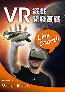 Link Start!! VR遊戲開發實戰 (舊名: 從玩家到工程師:VR全視界開發實戰)-cover