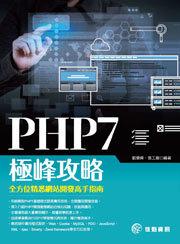 PHP7 極峰攻略 -- 全方位精悉網站開發高手指南 (舊名: 和 Facebook 一起進化到 PHP 7)-cover