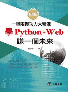 一舉兩得功力大精進 -- 學 Python+Web 賺一個未來 (熱銷版)-cover