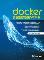 docker 雲端超容器絕佳利器 -- 終極高效輕量級虛擬化工具 (舊名: 比 VM 粒度更細的 Container 時代來臨 : 使用 Docker 不再需要架設系統, 2/e)-cover