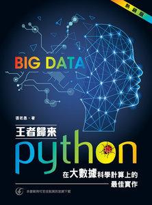 王者歸來:Python 在大數據科學計算上的最佳實作 (熱銷版)-cover