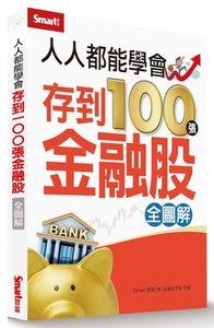 人人都能學會存到 100張金融股 (全圖解)-cover