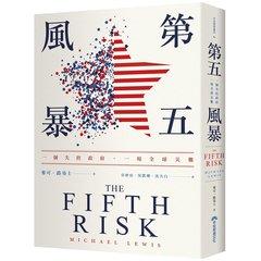 第五風暴:一個失控政府,一場全球災難-cover