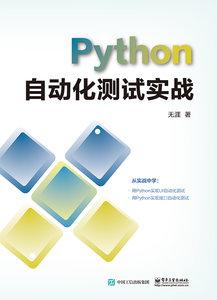 Python自動化測試實戰-cover