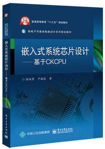 嵌入式系統芯片設計——基於CKCPU-cover