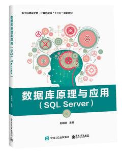 數據庫原理與應用(SQLServer)-cover