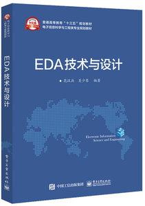 EDA技術與設計-cover