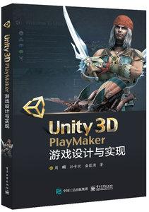 Unity3D PlayMaker 游戲設計與實現-cover